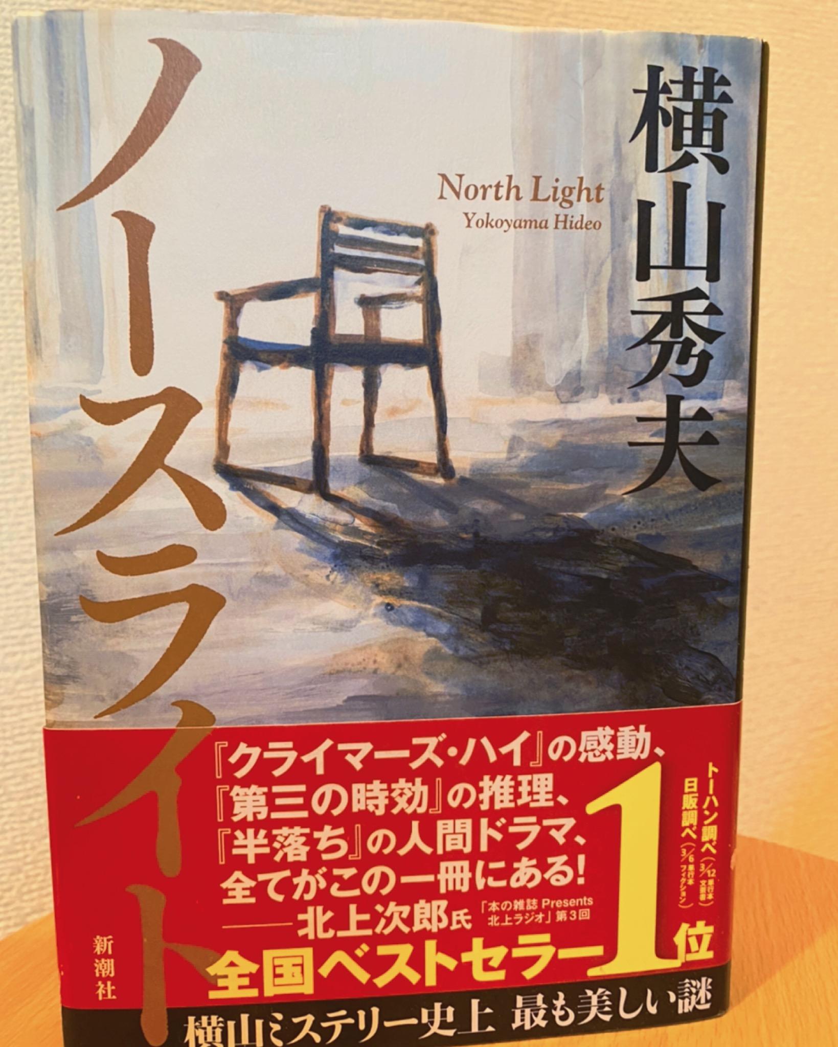 ノースライト 横山秀夫