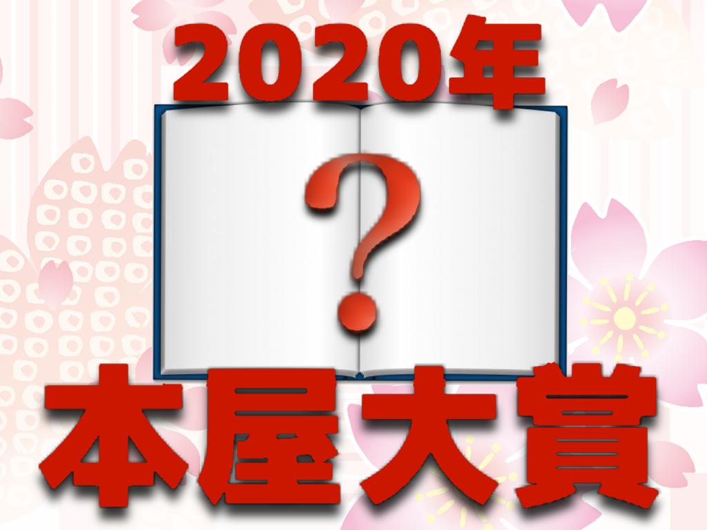 2020年本屋大賞