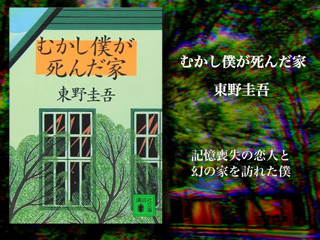 むかし僕が死んだ家 東野圭吾