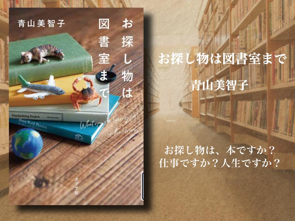 お探し物は図書室まで 青山美智子
