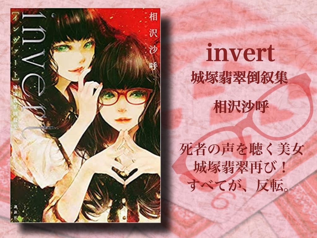 invert 相沢沙呼
